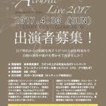第11回 春の音楽祭「アコースティックLIVE in 美濃」本日募集締め切りです!