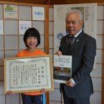 2017年3月28日 第70回全国レクリエーション大会in岐阜感謝状の受賞報告が行われました