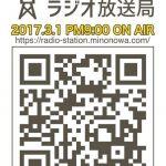 「みののわラジオ放送局」本日 PM9:00 より開始します!