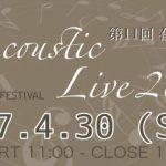 第11回 春の音楽祭「アコースティックLIVE in 美濃」