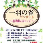 【ウタガキ・美濃♪一羽の雀コンサート】