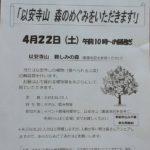 明日、以安寺山で山菜採りなどの山の観察会があります。