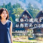 [岐阜県ドライブ・宿泊キャンペーン!」