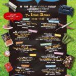 7月1日 2日の土日、山県市高富町で『マチカド☆フェスタ』を開催します。
