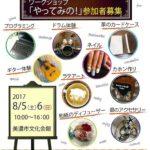 8月5日(土)に美濃市文化会館にてプログラミング体験教室を開催します。
