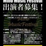 第6回 秋の音楽祭「Mino Music Festival 2017」出演者大募集!