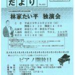 【平成29年8月号】