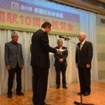 2017年9月8日 道の駅美濃にわか茶屋開駅10周年祝賀会が行われました