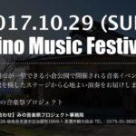 秋の音楽祭「Mino Music Festival」今年も開催します!