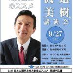 ワタミグループ創業者の渡邊美樹氏講演会を「日本の現状と地方創生のススメ」と題し9月27日(水)みの観光ホテルで開催します。