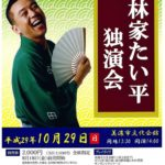 【林家たい平独演会 本日開催いたします!!】