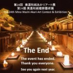 The 24th Mino Washi Akari Art Exhibition