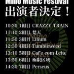 秋の音楽祭「Mino Music Festival 2017」出演者決定!
