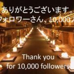 Follower, over 10,000 people.