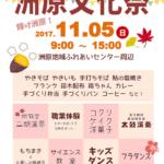 明日11月5日(日)は地元のお祭り『洲原文化祭』です!