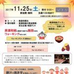 [美濃和紙の里ウォーキング大会初開催!]