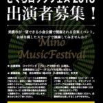 みの音楽祭「さくらロックフェス 2018」出演者大募集!