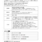 みの音楽祭「さくらロックフェス 2018」出店募集!