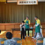 2017年11月5日 洲原文化祭が開かれました