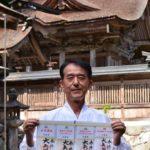 2017年11月1日 大矢田神社で美濃和紙の新ブランドに対応した御朱印の授与が始まっています