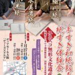 [大阪にユネスコ登録の三紙が集結!]