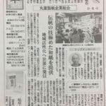【新聞掲載(中部経済新聞)】