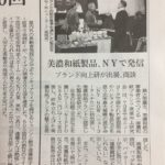 【NY NOW】