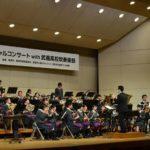2018年2月23日 須川展也スペシャルコンサート with 武義高校吹奏楽部