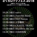 『春の音楽祭 さくらロックフェス 2018』出演順が決定しました!