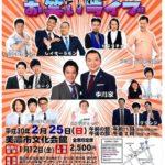 【チケット残りわずか!!】