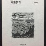 【岐阜県商業教育へ寄稿】
