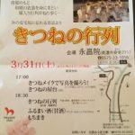 本日夕方より、安毛(あたげ)の永昌院(えいしょういん)というお寺で、「狐の行列」というイベントがあります。