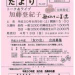【平成30年4月分】