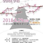 『春の音楽祭 さくらロックフェス 2018』イベントポスターを作りました。