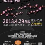 『春の音楽祭 さくらロックフェス 2018』イベントちらしができました!