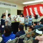 2018年2月24日 第20回藍見地区ふれあい文化祭が開催されました