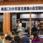 2018年4月18日 美濃にわか茶屋生産者の会の総会が開催されました