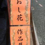 うだつの町並みにある「吉田工房」にて「押し花作品展」開催してました。