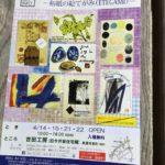 うだつの町並みにある「吉田工房」にて、作品展「和紙の絵手紙」開催しています。