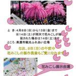 [今週末!8日(日)花みこしが観光ふれあい広場に展示されます]