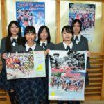 2018年4月24日 武義高校美術部がツアーオブジャパンのポスターをデザインしました