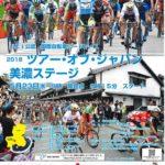 ツアーオブジャパン美濃ステージ当日は、うだつの町並みで、朝7時からやっているお店もあります。