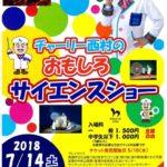 【チャーリー西村のおもしろサイエンスショー開催のお知らせ!!】