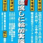 【5月GWイベント情報】
