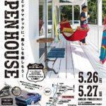 5月26日、27日の土日に岐阜市岩崎で開催される