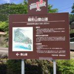 美濃市須原の鶴形山。