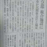 【古民家活用事業】