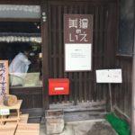 うだつの町並みにある「美濃の家」にて、木工品販売してます☺️