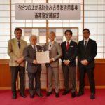 2018年4月27日 旧松久邸・旧須田邸の活用に関する基本協定締結式が行われました
