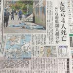 【大阪北部地震】